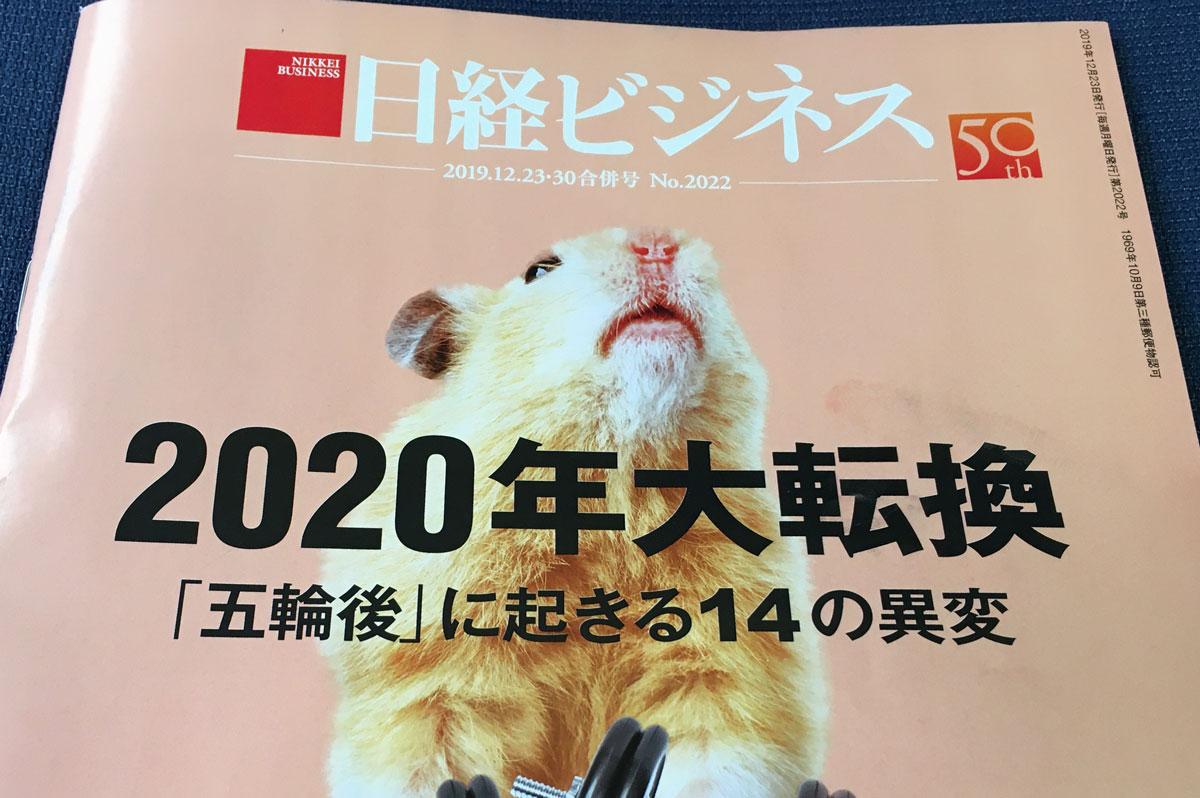 日経ビジネス 2020年大転換