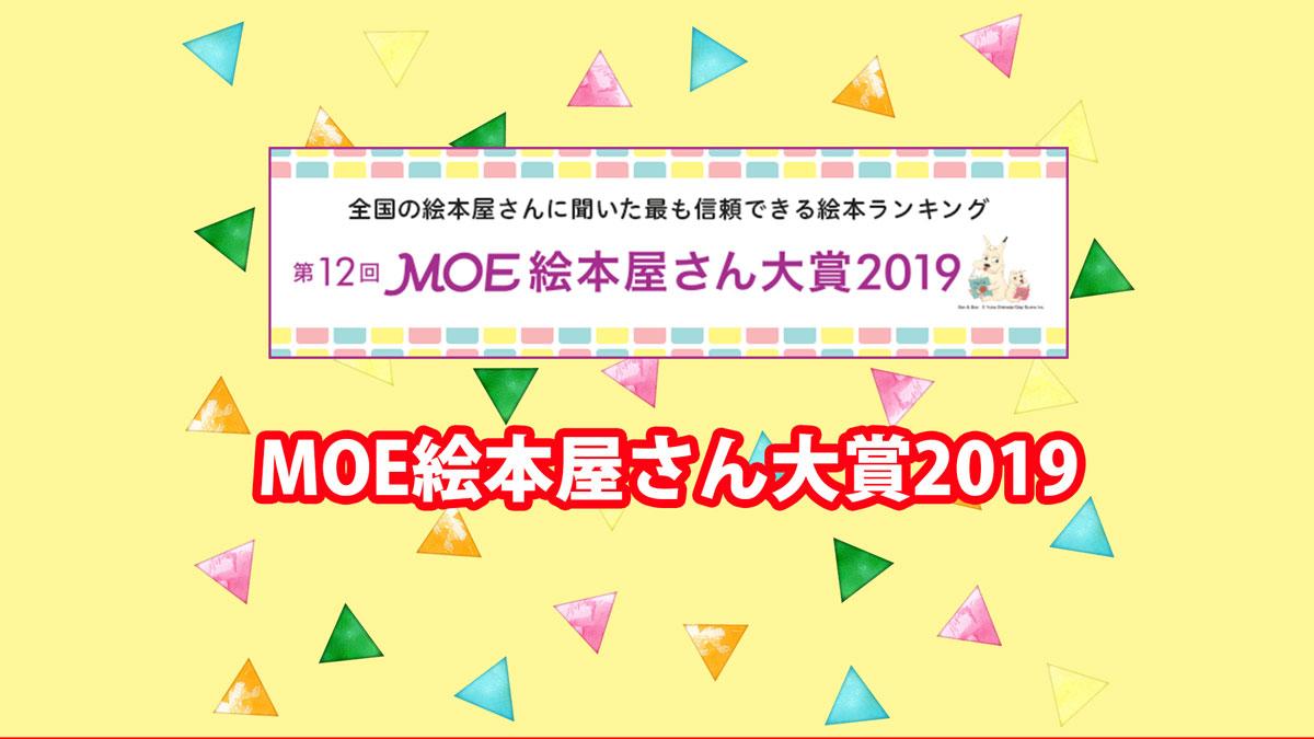 MOE絵本屋さん大賞2019