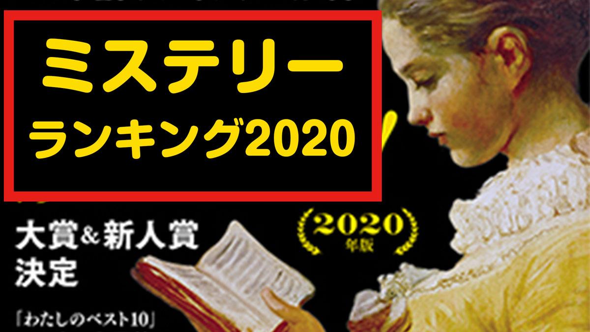 ミステリが読みたい! 2020年版