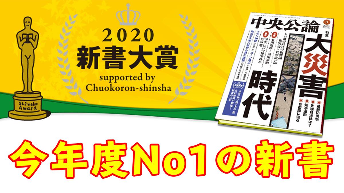新書大賞2020