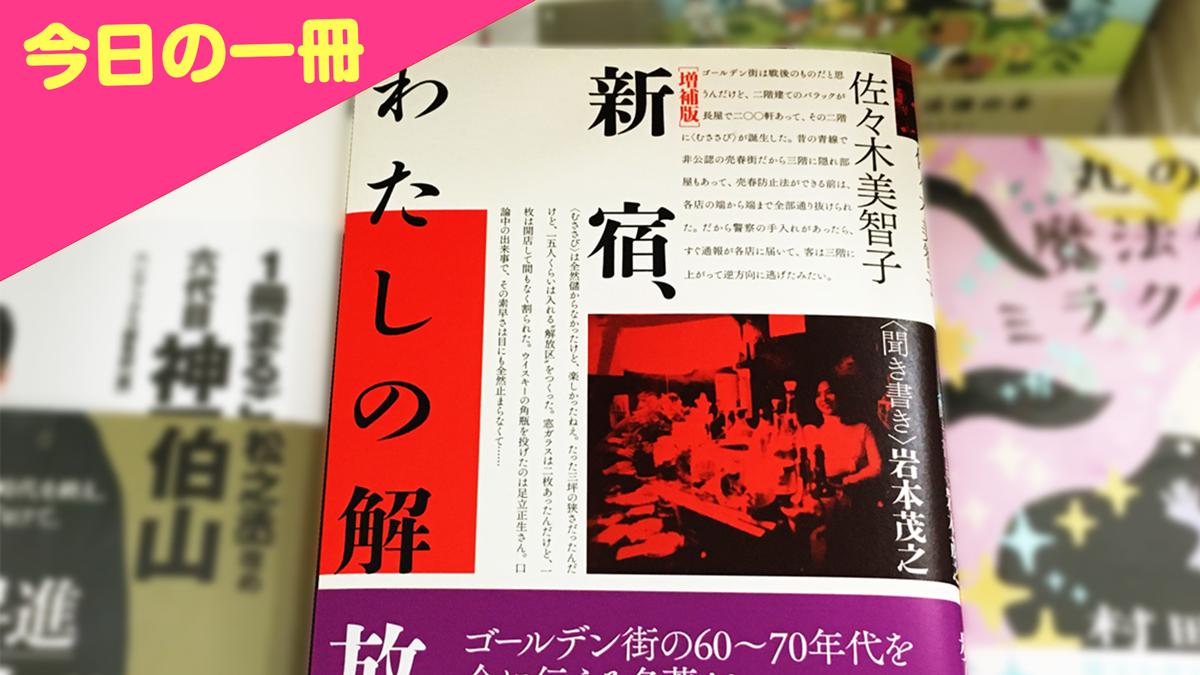 新宿、わたしの解放区 [増補版]