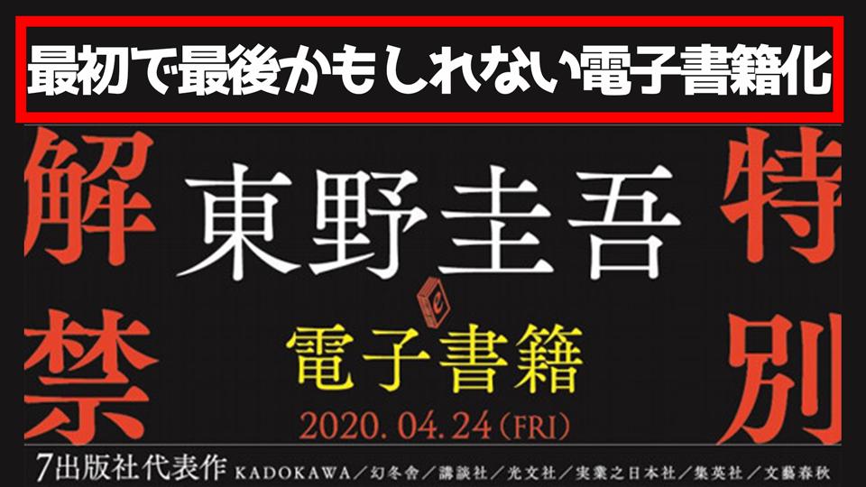 東野圭吾さんの小説が電子書籍