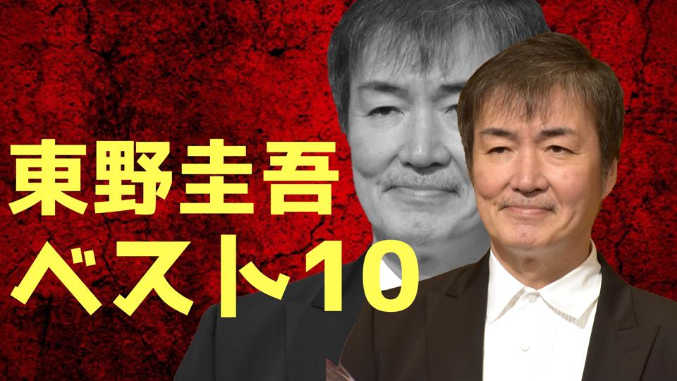 東野圭吾ベスト10