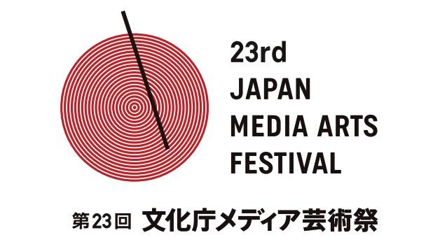 第23回文化庁メディア芸術祭