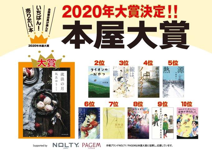 2020本屋大賞・ランキング
