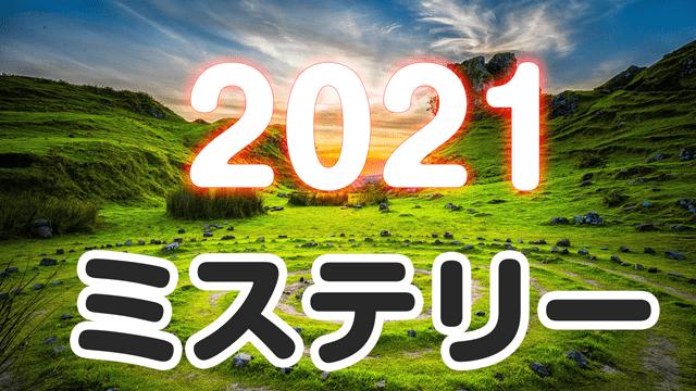 2021 ミステリー