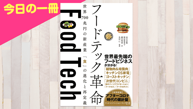 フードテック革命 世界700兆円の新産業 「食」の進化と再定義