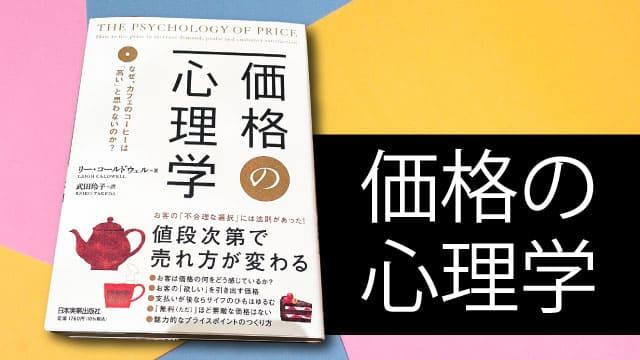 価格心理学